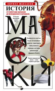 История маски. От египетских фараонов до венецианского карнавала