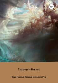 Юрий Грозный, великий князь всея Руси