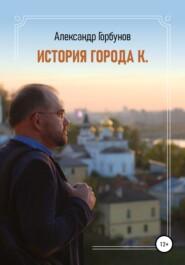 История города К.