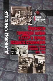 Опасности городской жизни в СССР в период позднего сталинизма. Здоровье, гигиена и условия жизни 1943-1953