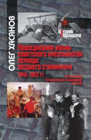 Повседневная жизнь советского крестьянства периода позднего сталинизма.1945–1953 гг.