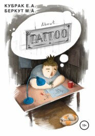 About TATTOO