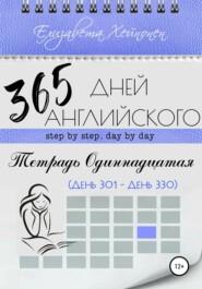 365 дней английского. Тетрадь одиннадцатая