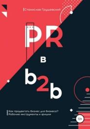 PR в b2b