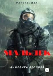 Мальдек