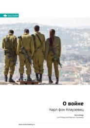 Ключевые идеи книги: О войне. Карл фон Клаузевиц