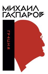 Собрание сочинений в шести томах. Т. 1: Греция