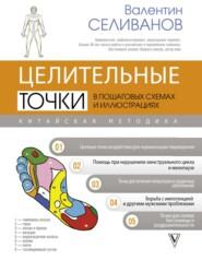 Целительные точки от всех болезней в пошаговых схемах