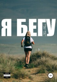 Я бегу