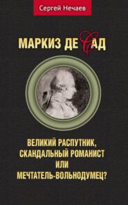 Маркиз де Сад. Великий распутник, скандальный романист или мечтатель-вольнодумец?