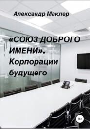 «Союз доброго имени». Корпорации будущего