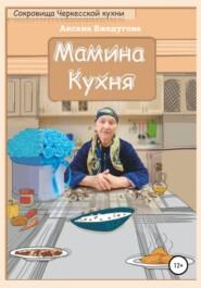 Мамина кухня