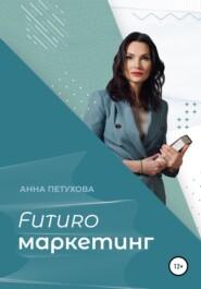 FUTUROмаркетинг