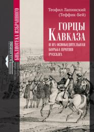 Горцы Кавказа и их освободительная борьба против русских.