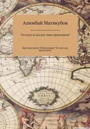 От кого ж мы всё-таки произошли, или Критика книги Эрнста Мулдашева «От кого мы произошли?»