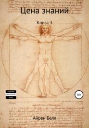 Цена знаний Книга 3