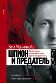 Шпион и предатель. Самая громкая шпионская история времен холодной войны