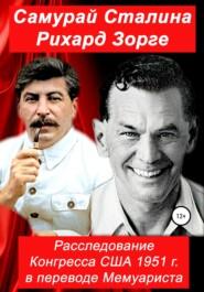 Самурай Сталина Рихард Зорге. Расследование Конгресса США 1951 г. в переводе Мемуариста