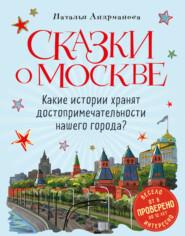 Сказки о Москве. Какие истории хранят достопримечательности нашего города?