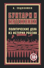Бунтари и мятежники. Политические дела из истории России