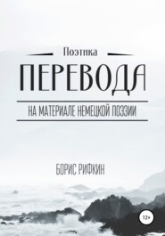 Поэтика перевода