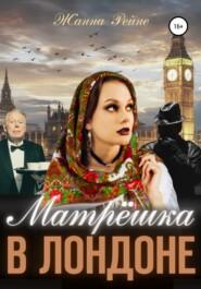 Матрешка в Лондоне