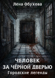Человек за чёрной дверью