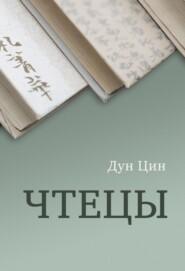 Чтецы