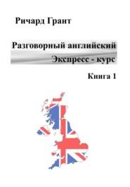 Разговорный английский. Экспресс курс. Часть 1