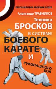 Техника бросков в системе боевого карате и рукопашного боя