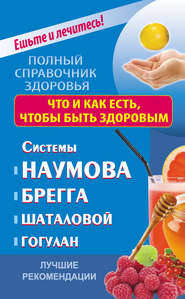 Что и как есть, чтобы быть здоровым. Системы Наумова, Брегга, Шаталовой, Гогулан. Лучшие рекомендации