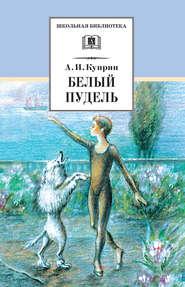 Белый пудель (сборник)