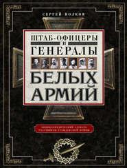 Штаб-офицеры и генералы белых армий. Энциклопедический словарь участников Гражданской войны