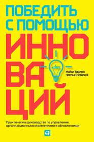Победить с помощью инноваций. Практическое руководство по управлению организационными изменениями и обновлениями