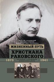 Жизненный путь Христиана Раковского. Европеизм и большевизм: неоконченная дуэль