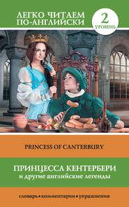 Принцесса Кентербери и другие английские легенды \/ Princess of Canterbury (сборник)