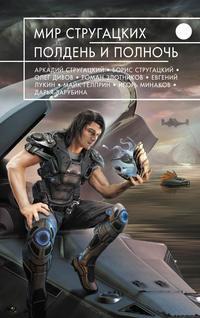 Мир Стругацких. Полдень и Полночь (сборник)