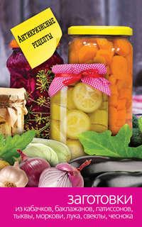 Заготовки из кабачков, баклажанов, патиссонов, тыквы, моркови, лука, свеклы, чеснока
