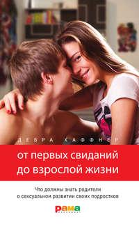 От первых свиданий до взрослой жизни. Что должны знать родители о сексуальном развитии своих подростков
