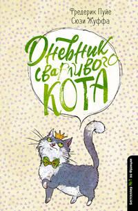 Дневник сварливого кота