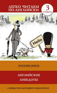 Английские анекдоты / English Jokes