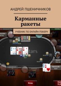 Покер книги читать онлайн бесплатно браузер переходит на сайт казино вулкан