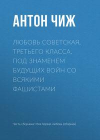 Любовь советская, третьего класса, под знаменем будущих войн со всякими фашистами