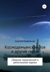 Космодемьянская Зоя и другие герои. Сборник