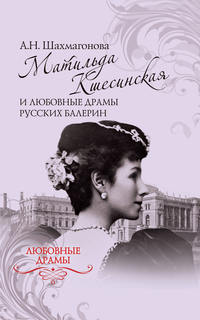 Матильда Кшесинская и любовные драмы русских балерин