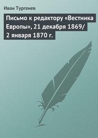 Письмо к редактору «Вестника Европы», 21 декабря 1869\/2 января 1870 г.