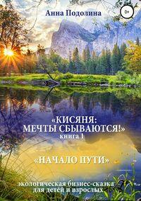 Кисяня: Мечты сбываются! Книга 1. Начало Пути