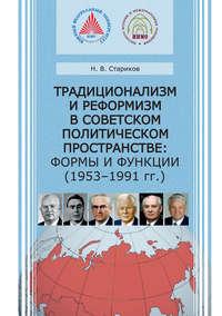 Традиционализм и реформизм в советском политическом пространстве: формы и функции (1953–1991 гг.)