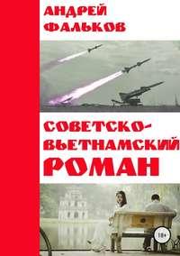 Советско-Вьетнамский роман