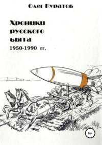 Хроники русского быта. 1950-1990 гг